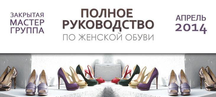 Женская обувь 730х330