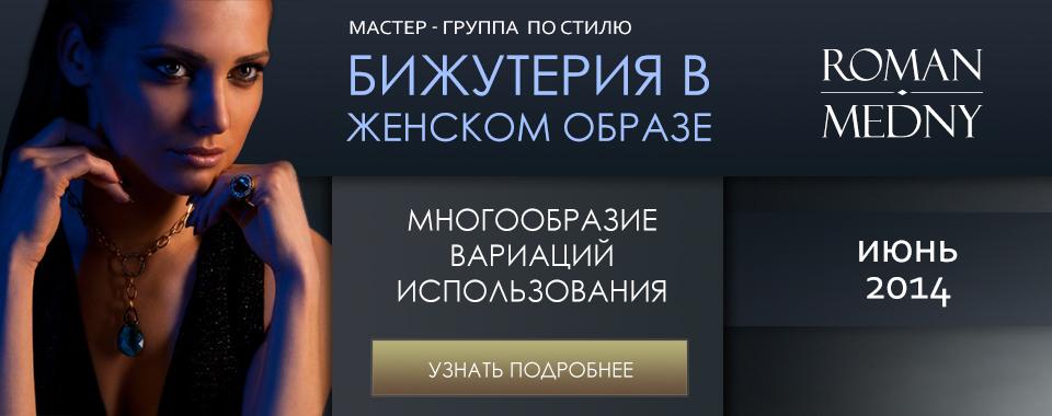 RM Баннер Бижутерия в женском образе 960х380