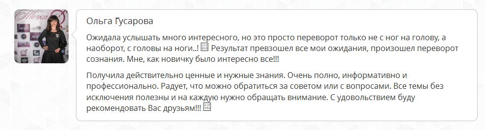 otzyv1