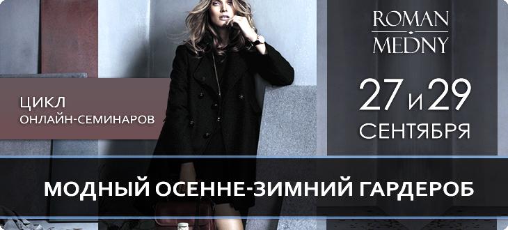 Осенне-зимний гардероб 730х330 2