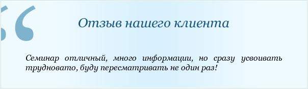 otzyv10
