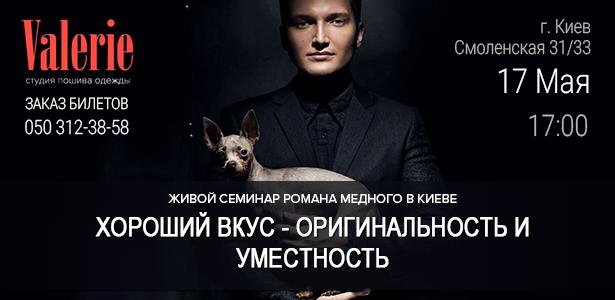 Живой тренинг в Киеве 17 мая 2015