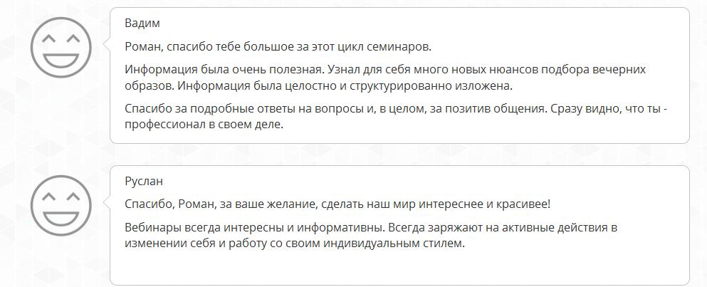 отзыв 7 и 8