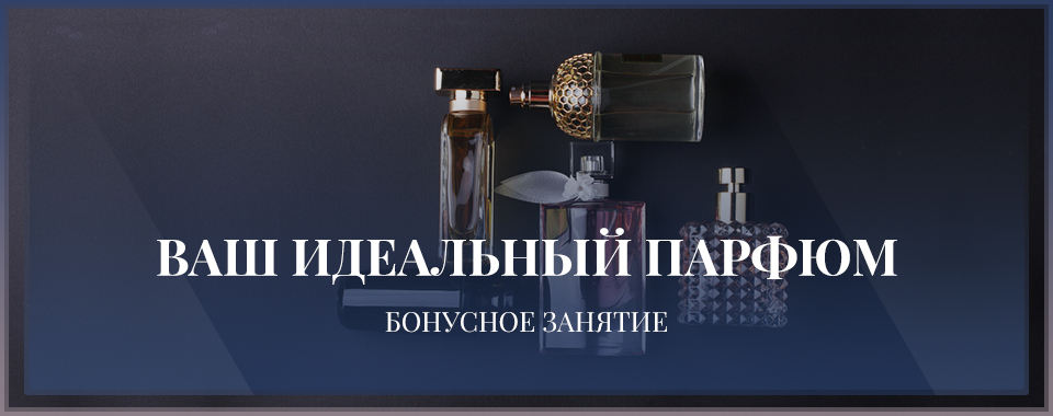 Ваш идеальный парфюм
