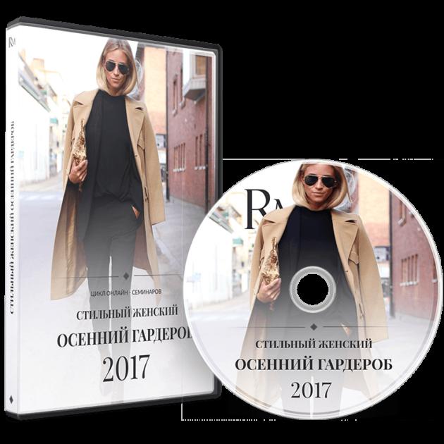 Стильный женский  осенний гардероб — 2017