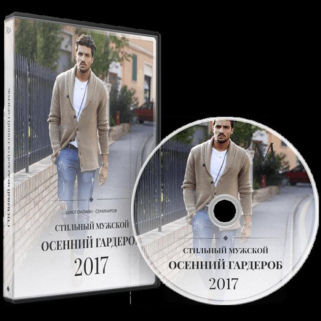 Стильный мужской  осенний гардероб — 2017