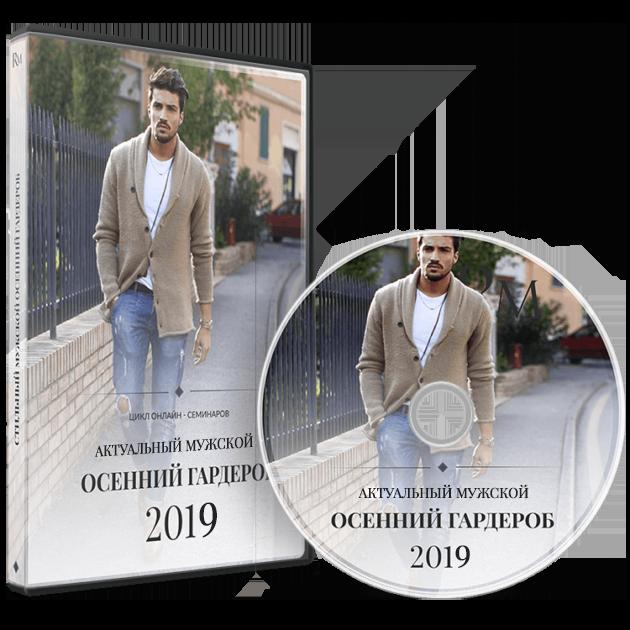 Актуальный мужской  осенний гардероб — 2019