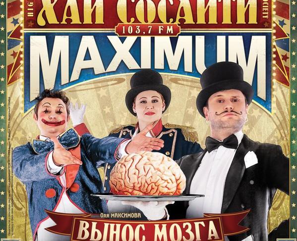 Сняли рекламу радио Maximum