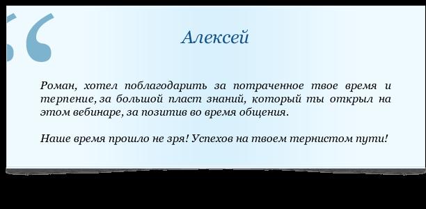 Отзыв Алексей